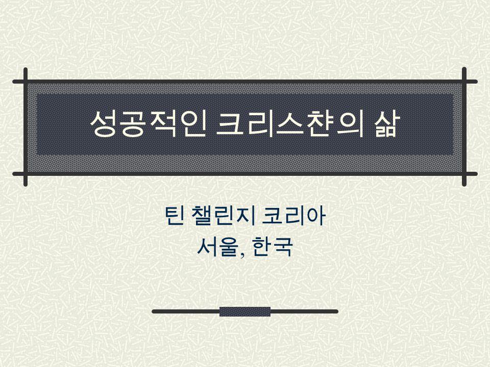 성공적인 크리스챤의 삶 틴 챌린지 코리아 서울, 한국