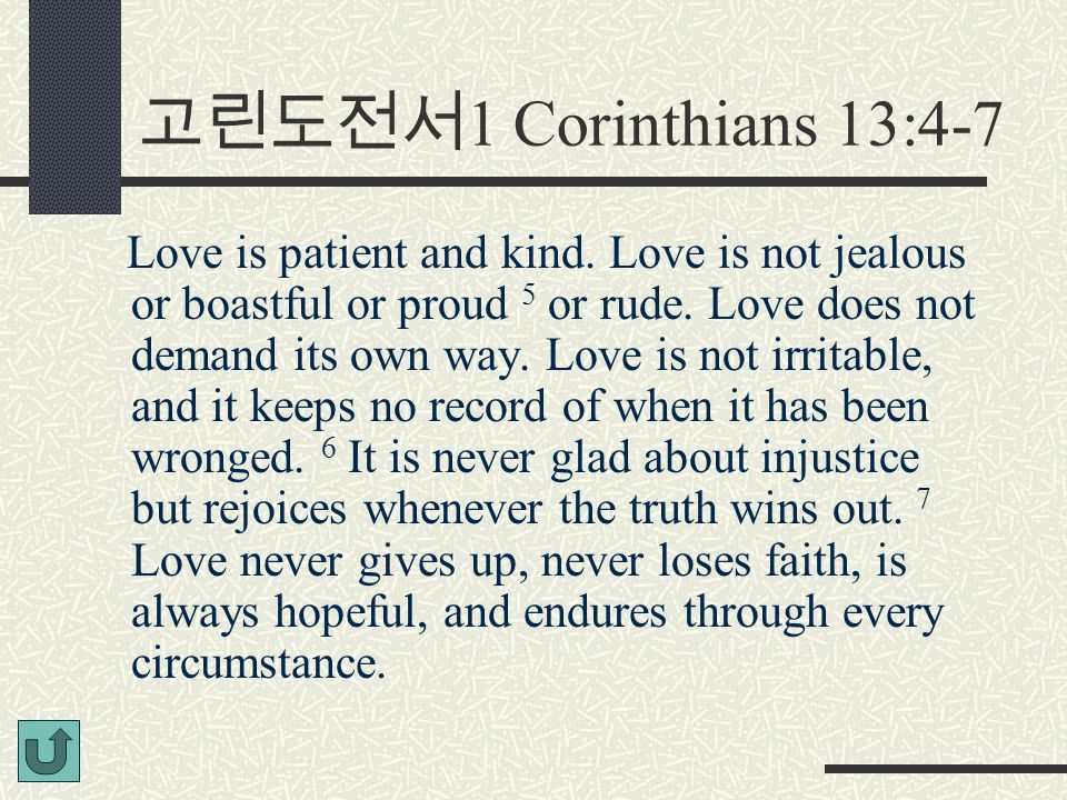 고린도전서 1 Corinthians 13:4-7 Love is patient and kind.