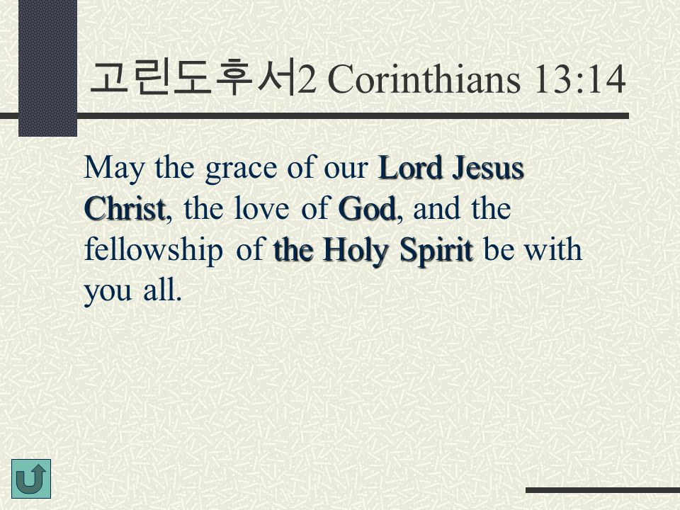 고린도후서 2 Corinthians 13:14 Lord Jesus ChristGod the Holy Spirit May the grace of our Lord Jesus Christ, the love of God, and the fellowship of the Holy