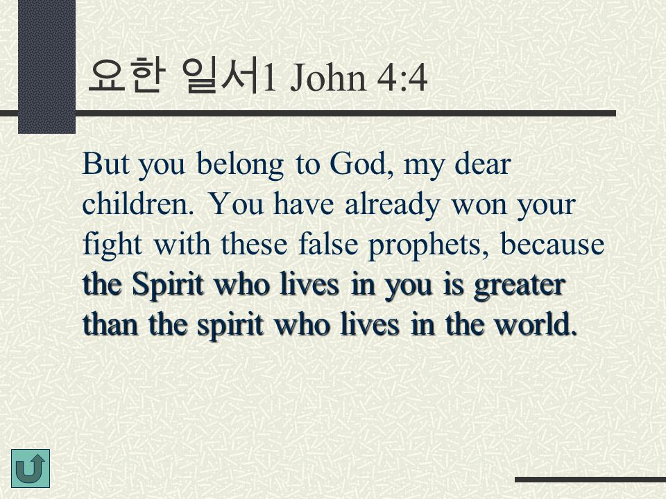 요한 일서 1 John 4:4 the Spirit who lives in you is greater than the spirit who lives in the world. But you belong to God, my dear children. You have alre