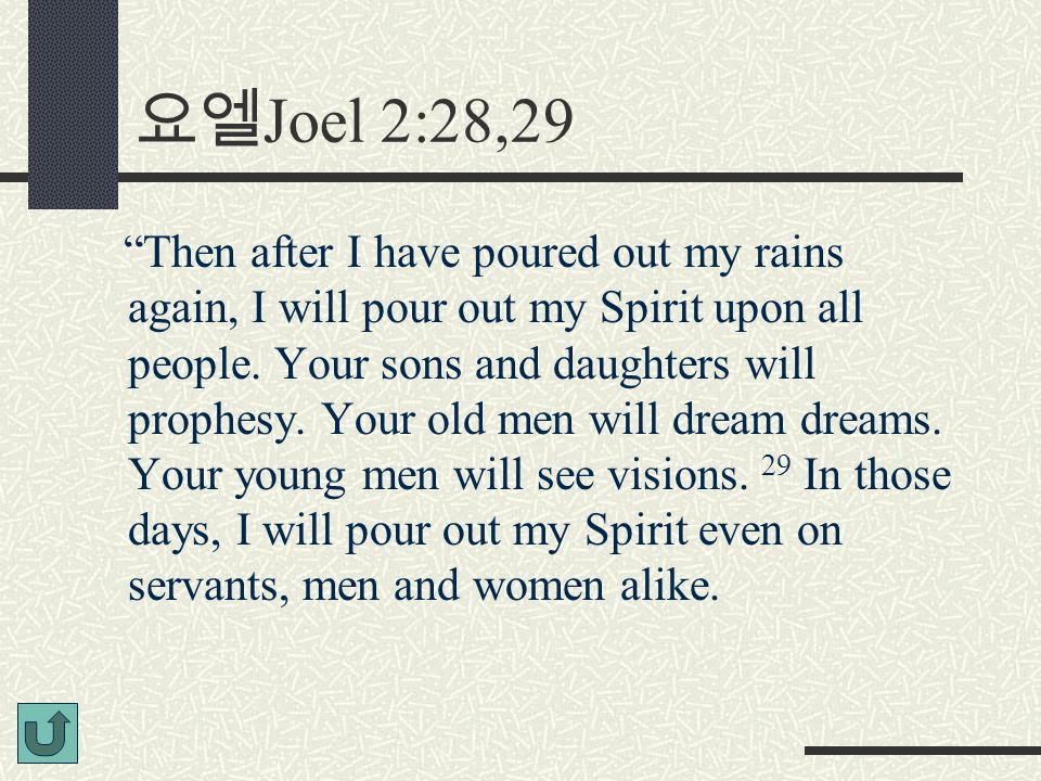 요엘 Joel 2:28,29 Then after I have poured out my rains again, I will pour out my Spirit upon all people.