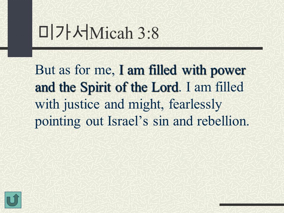 미가서 Micah 3:8 I am filled with power and the Spirit of the Lord But as for me, I am filled with power and the Spirit of the Lord.