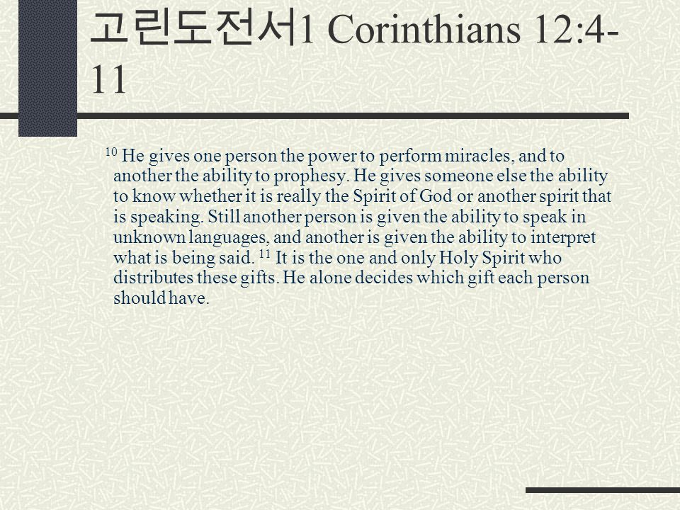 고린도전서 1 Corinthians 12:4- 11 10 He gives one person the power to perform miracles, and to another the ability to prophesy.