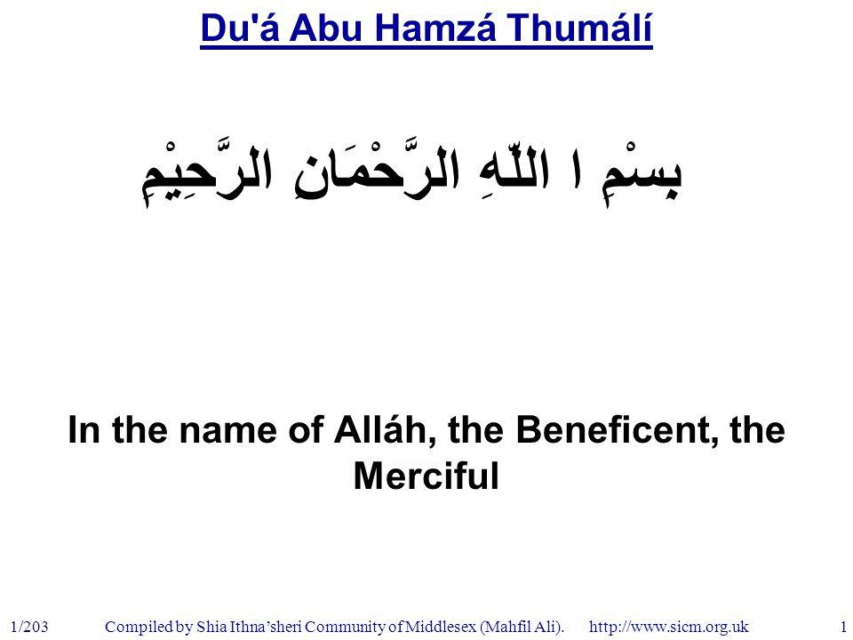Du á Abu Hamzá Thumálí 1/203 1 Compiled by Shia Ithna'sheri Community of Middlesex (Mahfil Ali).