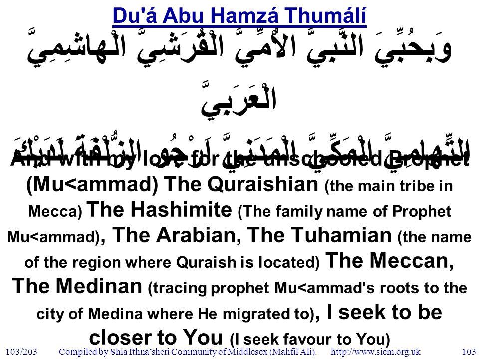 Du á Abu Hamzá Thumálí 103/203 103 Compiled by Shia Ithna'sheri Community of Middlesex (Mahfil Ali).