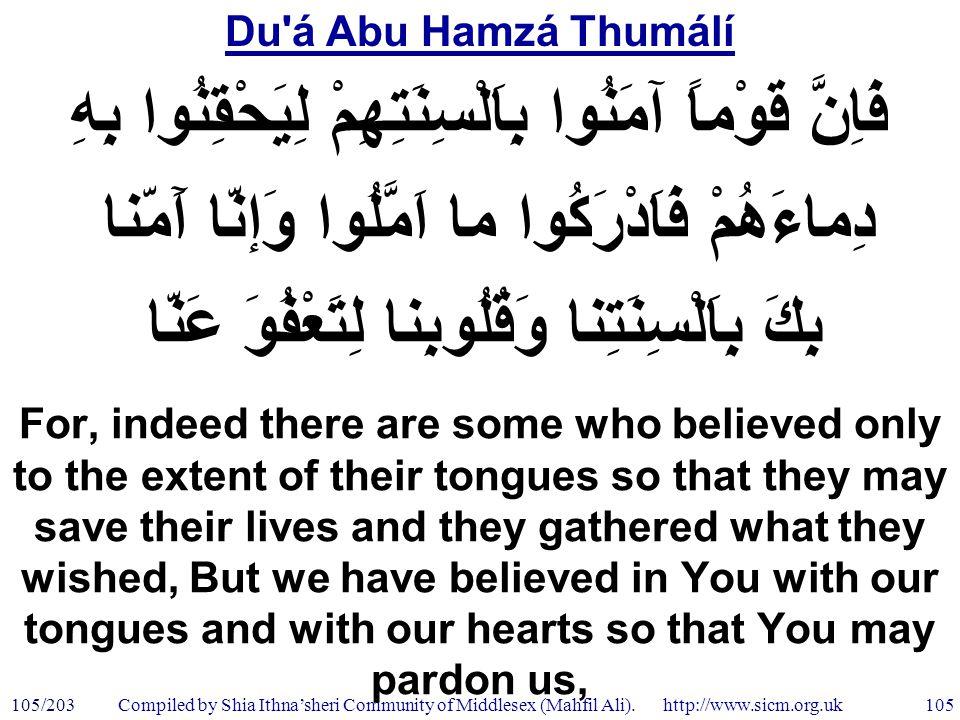 Du á Abu Hamzá Thumálí 105/203 105 Compiled by Shia Ithna'sheri Community of Middlesex (Mahfil Ali).