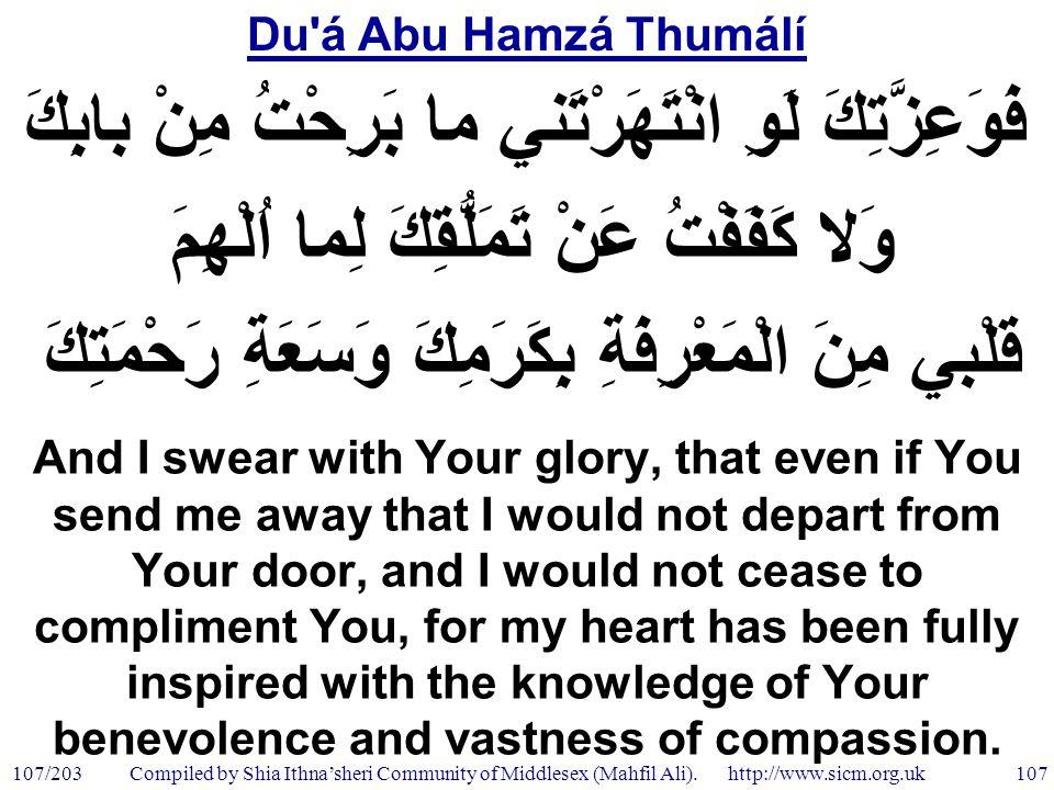 Du á Abu Hamzá Thumálí 107/203 107 Compiled by Shia Ithna'sheri Community of Middlesex (Mahfil Ali).