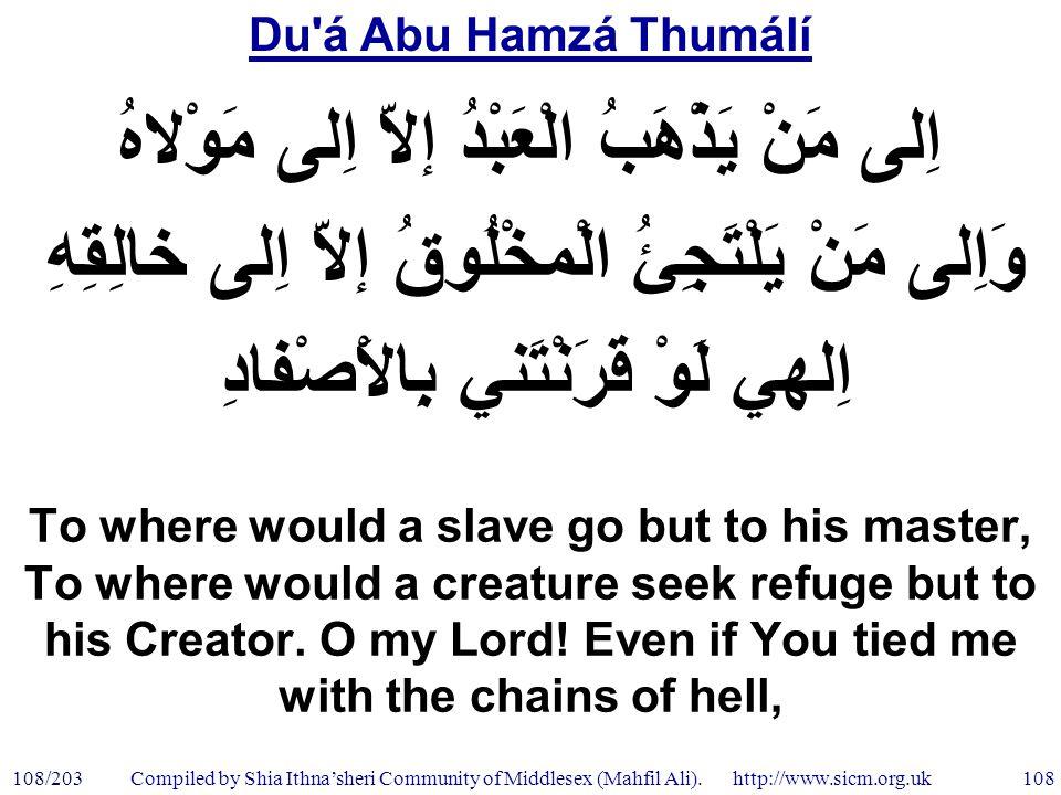 Du á Abu Hamzá Thumálí 108/203 108 Compiled by Shia Ithna'sheri Community of Middlesex (Mahfil Ali).