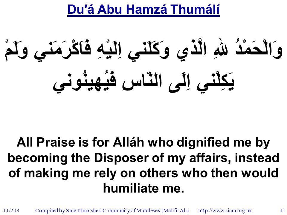 Du á Abu Hamzá Thumálí 11/203 11 Compiled by Shia Ithna'sheri Community of Middlesex (Mahfil Ali).