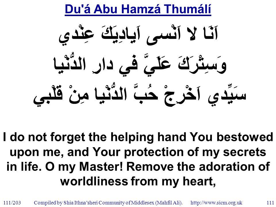 Du á Abu Hamzá Thumálí 111/203 111 Compiled by Shia Ithna'sheri Community of Middlesex (Mahfil Ali).