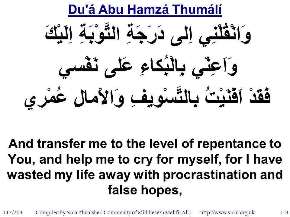 Du á Abu Hamzá Thumálí 113/203 113 Compiled by Shia Ithna'sheri Community of Middlesex (Mahfil Ali).
