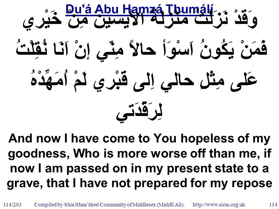 Du á Abu Hamzá Thumálí 114/203 114 Compiled by Shia Ithna'sheri Community of Middlesex (Mahfil Ali).
