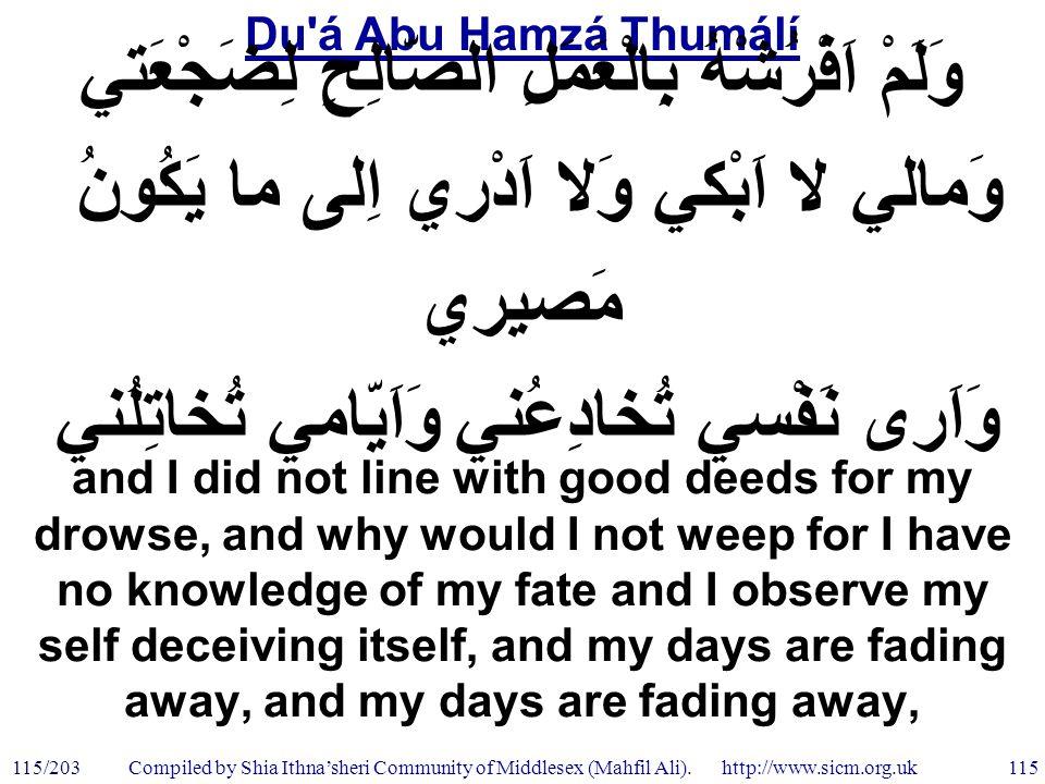Du á Abu Hamzá Thumálí 115/203 115 Compiled by Shia Ithna'sheri Community of Middlesex (Mahfil Ali).
