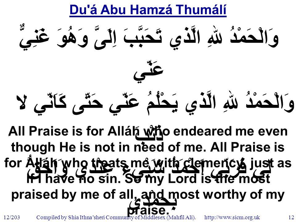 Du á Abu Hamzá Thumálí 12/203 12 Compiled by Shia Ithna'sheri Community of Middlesex (Mahfil Ali).