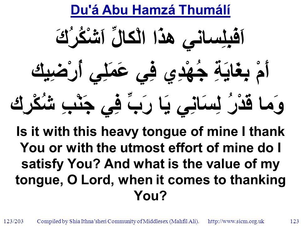 Du á Abu Hamzá Thumálí 123/203 123 Compiled by Shia Ithna'sheri Community of Middlesex (Mahfil Ali).