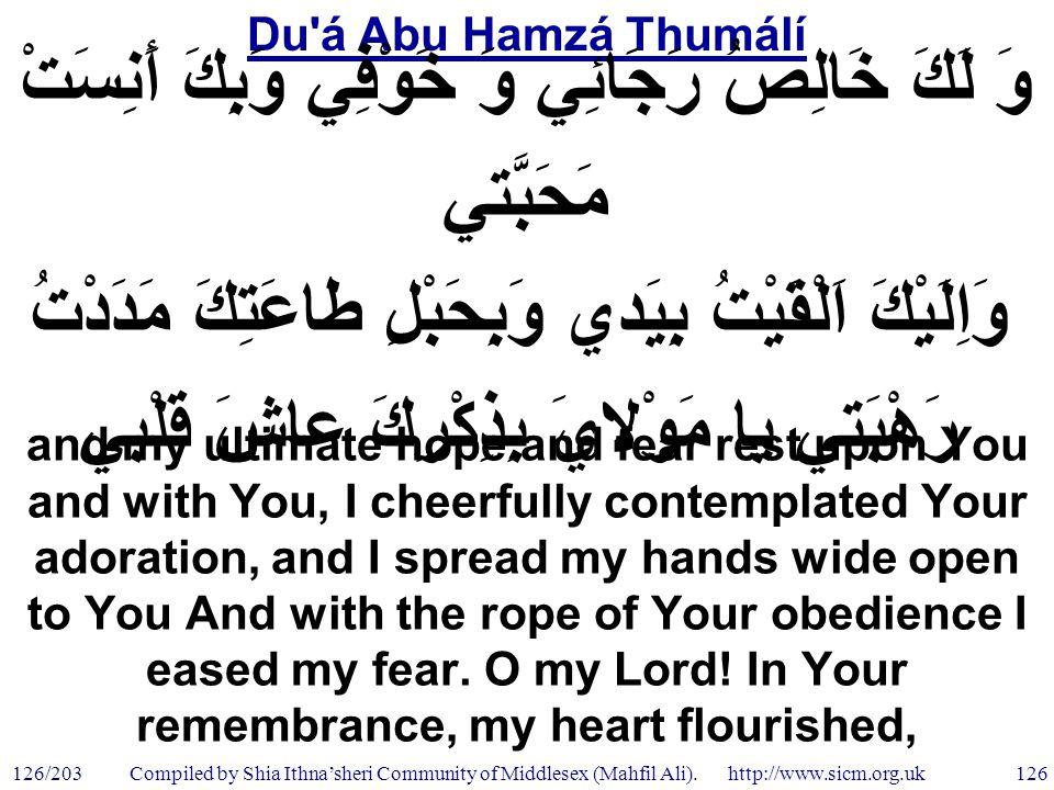 Du á Abu Hamzá Thumálí 126/203 126 Compiled by Shia Ithna'sheri Community of Middlesex (Mahfil Ali).