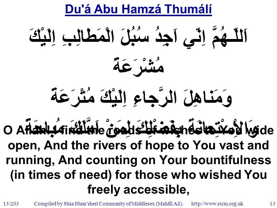 Du á Abu Hamzá Thumálí 13/203 13 Compiled by Shia Ithna'sheri Community of Middlesex (Mahfil Ali).