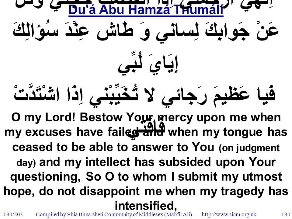 Du á Abu Hamzá Thumálí 130/203 130 Compiled by Shia Ithna'sheri Community of Middlesex (Mahfil Ali).
