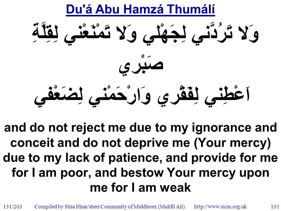 Du á Abu Hamzá Thumálí 131/203 131 Compiled by Shia Ithna'sheri Community of Middlesex (Mahfil Ali).