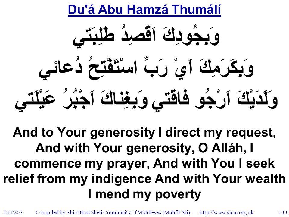 Du á Abu Hamzá Thumálí 133/203 133 Compiled by Shia Ithna'sheri Community of Middlesex (Mahfil Ali).