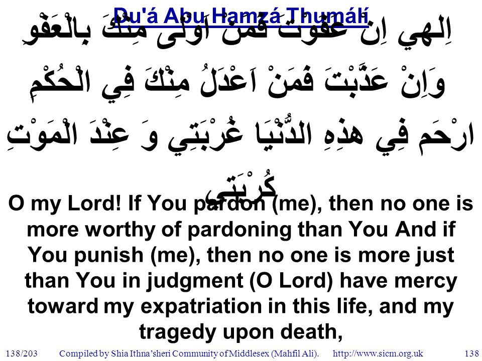 Du á Abu Hamzá Thumálí 138/203 138 Compiled by Shia Ithna'sheri Community of Middlesex (Mahfil Ali).