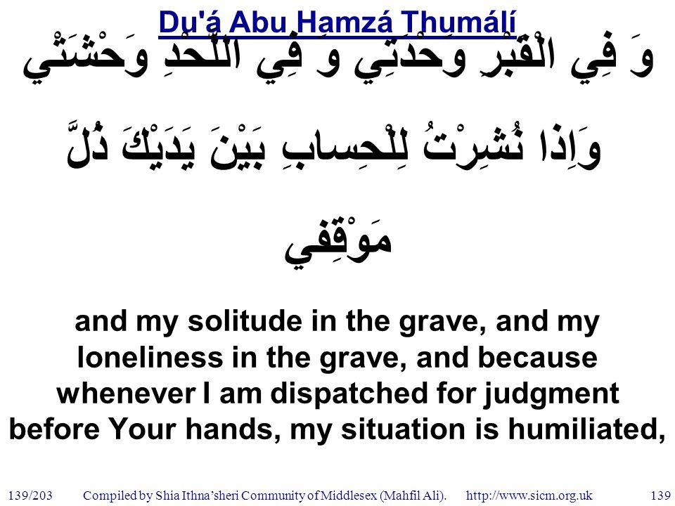 Du á Abu Hamzá Thumálí 139/203 139 Compiled by Shia Ithna'sheri Community of Middlesex (Mahfil Ali).