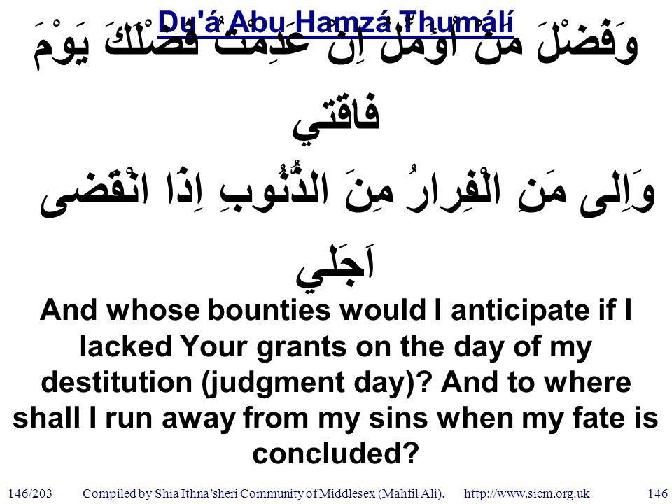 Du á Abu Hamzá Thumálí 146/203 146 Compiled by Shia Ithna'sheri Community of Middlesex (Mahfil Ali).