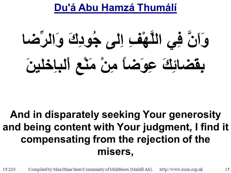 Du á Abu Hamzá Thumálí 15/203 15 Compiled by Shia Ithna'sheri Community of Middlesex (Mahfil Ali).
