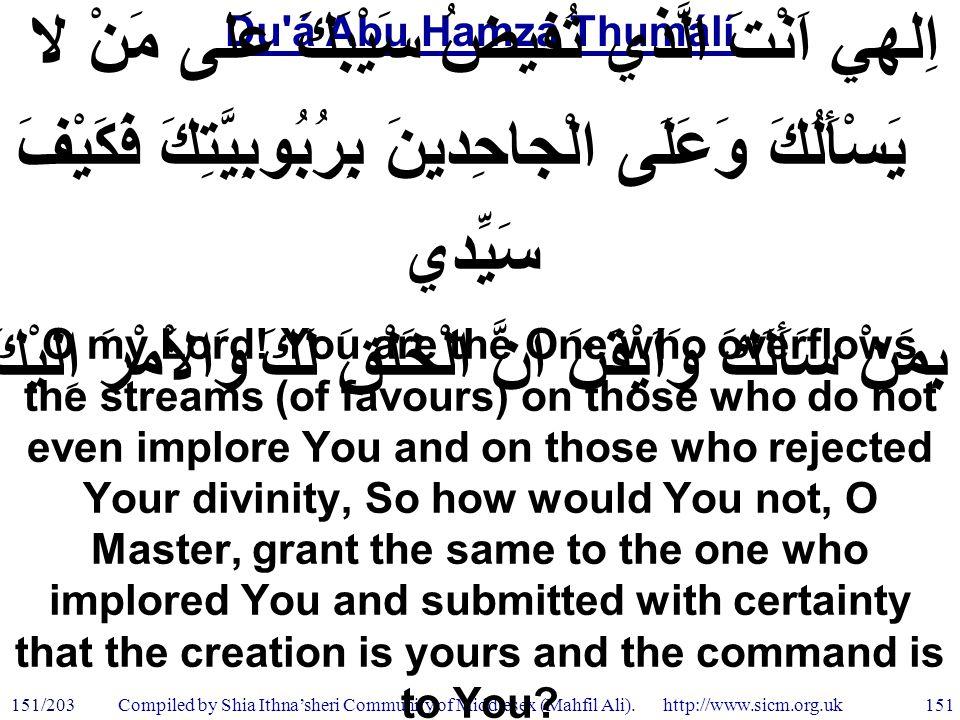 Du á Abu Hamzá Thumálí 151/203 151 Compiled by Shia Ithna'sheri Community of Middlesex (Mahfil Ali).