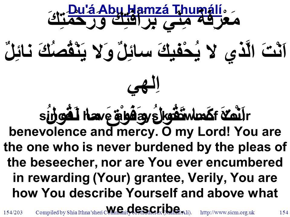 Du á Abu Hamzá Thumálí 154/203 154 Compiled by Shia Ithna'sheri Community of Middlesex (Mahfil Ali).