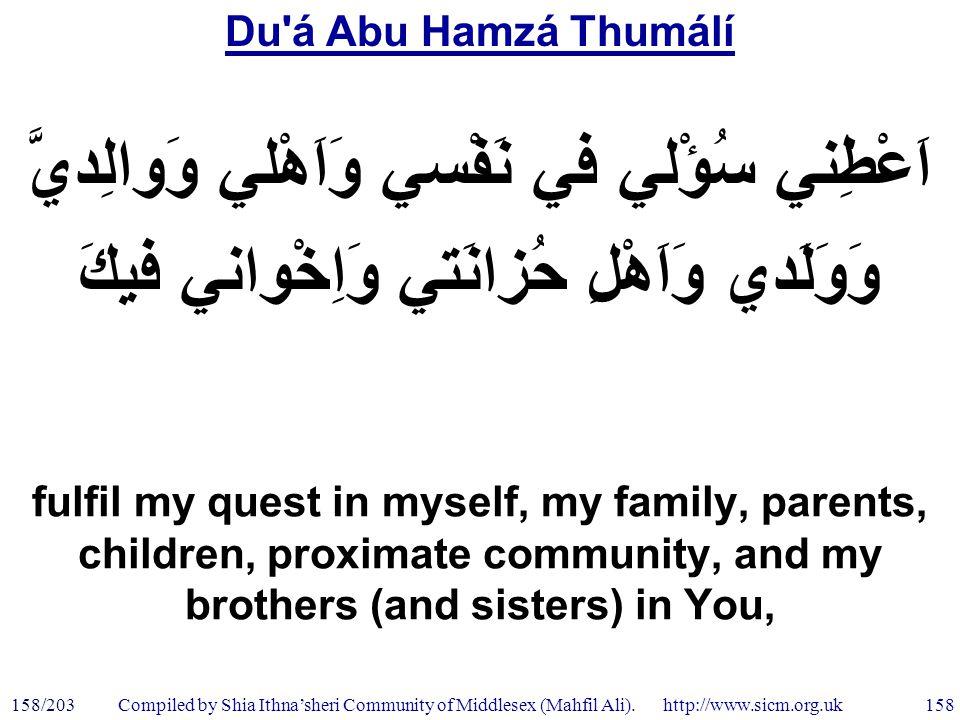 Du á Abu Hamzá Thumálí 158/203 158 Compiled by Shia Ithna'sheri Community of Middlesex (Mahfil Ali).