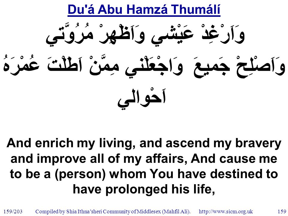 Du á Abu Hamzá Thumálí 159/203 159 Compiled by Shia Ithna'sheri Community of Middlesex (Mahfil Ali).