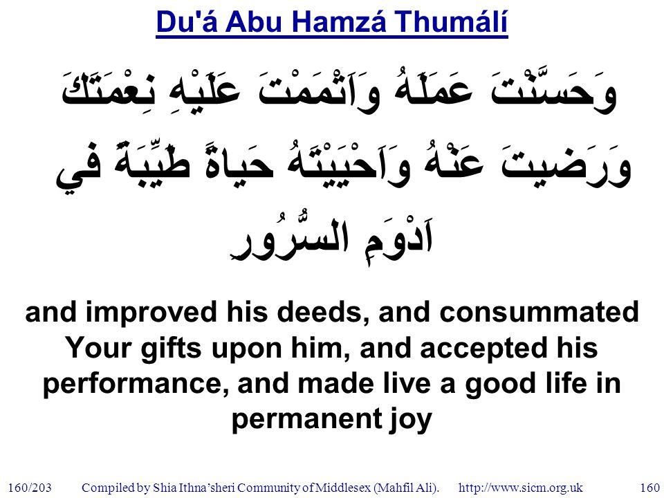 Du á Abu Hamzá Thumálí 160/203 160 Compiled by Shia Ithna'sheri Community of Middlesex (Mahfil Ali).