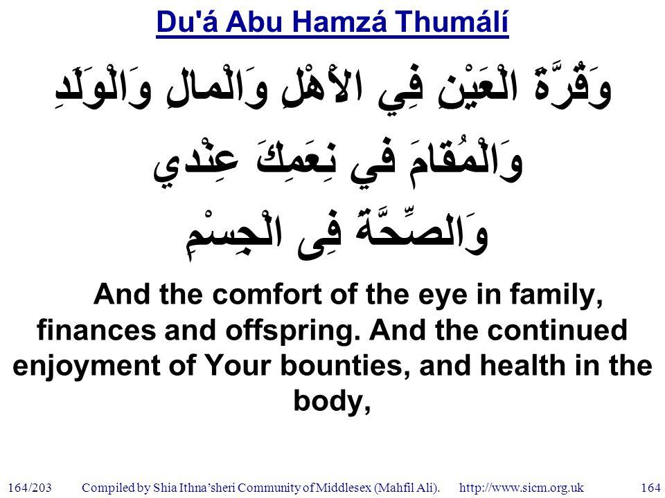 Du á Abu Hamzá Thumálí 164/203 164 Compiled by Shia Ithna'sheri Community of Middlesex (Mahfil Ali).