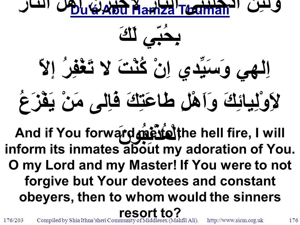 Du á Abu Hamzá Thumálí 176/203 176 Compiled by Shia Ithna'sheri Community of Middlesex (Mahfil Ali).