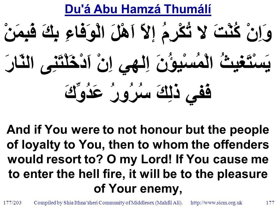 Du á Abu Hamzá Thumálí 177/203 177 Compiled by Shia Ithna'sheri Community of Middlesex (Mahfil Ali).