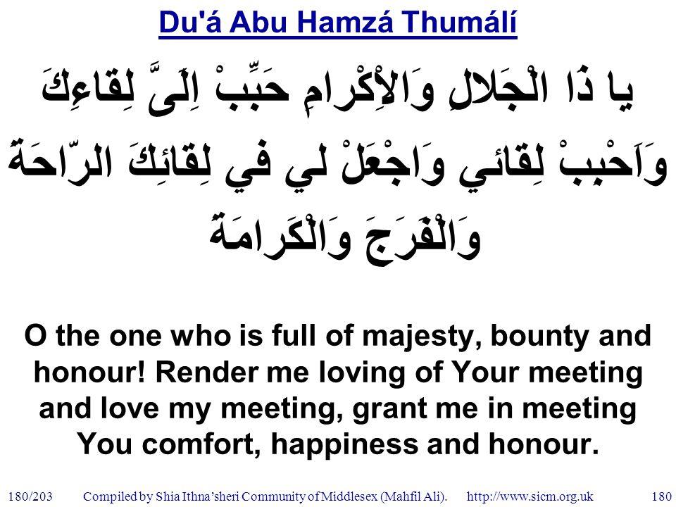 Du á Abu Hamzá Thumálí 180/203 180 Compiled by Shia Ithna'sheri Community of Middlesex (Mahfil Ali).