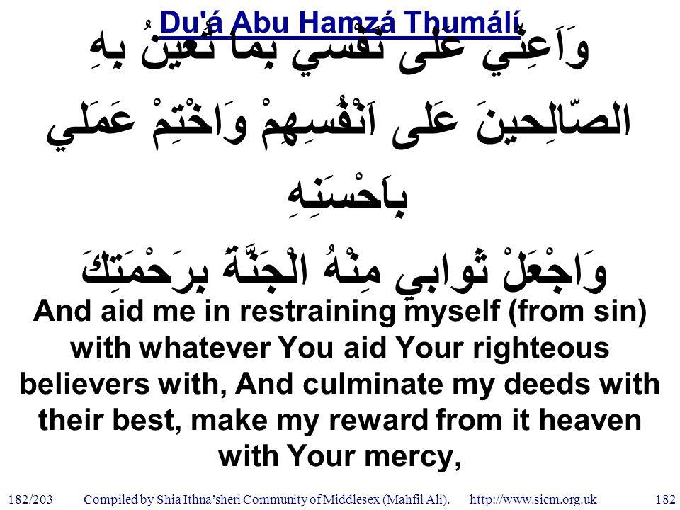 Du á Abu Hamzá Thumálí 182/203 182 Compiled by Shia Ithna'sheri Community of Middlesex (Mahfil Ali).