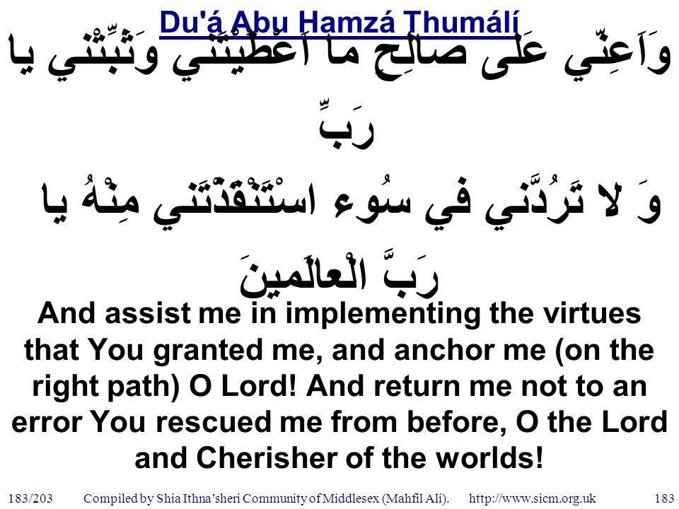 Du á Abu Hamzá Thumálí 183/203 183 Compiled by Shia Ithna'sheri Community of Middlesex (Mahfil Ali).