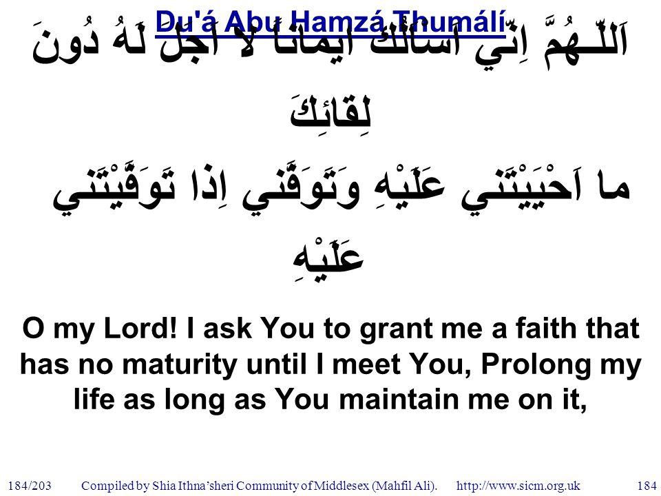 Du á Abu Hamzá Thumálí 184/203 184 Compiled by Shia Ithna'sheri Community of Middlesex (Mahfil Ali).