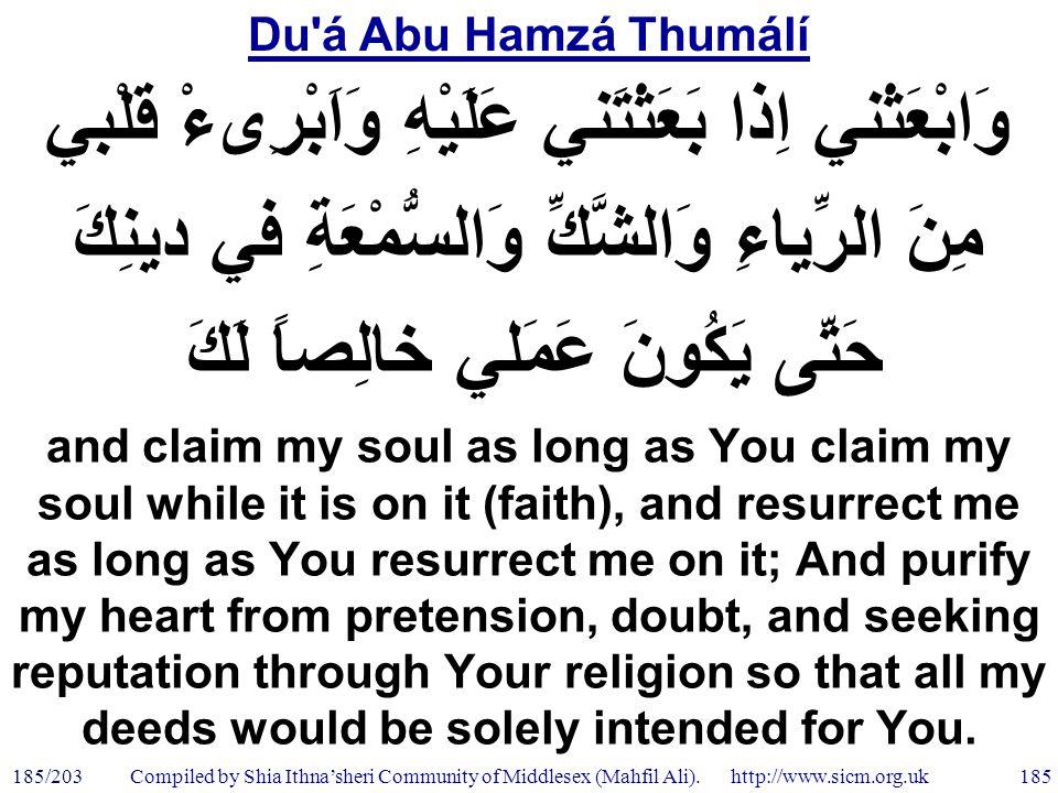 Du á Abu Hamzá Thumálí 185/203 185 Compiled by Shia Ithna'sheri Community of Middlesex (Mahfil Ali).