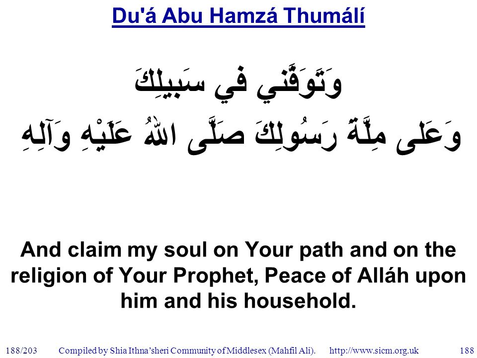 Du á Abu Hamzá Thumálí 188/203 188 Compiled by Shia Ithna'sheri Community of Middlesex (Mahfil Ali).