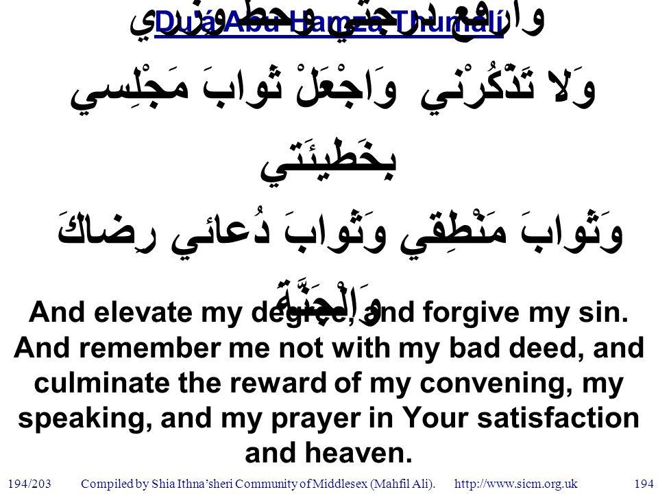 Du á Abu Hamzá Thumálí 194/203 194 Compiled by Shia Ithna'sheri Community of Middlesex (Mahfil Ali).
