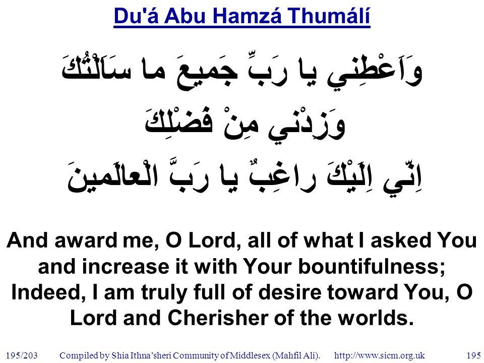 Du á Abu Hamzá Thumálí 195/203 195 Compiled by Shia Ithna'sheri Community of Middlesex (Mahfil Ali).