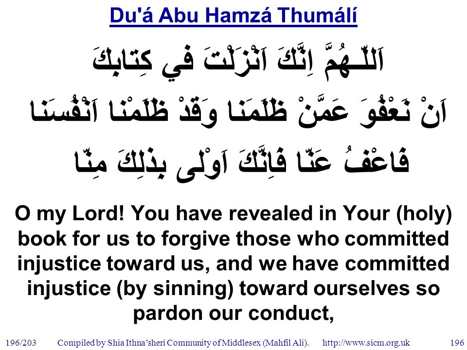 Du á Abu Hamzá Thumálí 196/203 196 Compiled by Shia Ithna'sheri Community of Middlesex (Mahfil Ali).