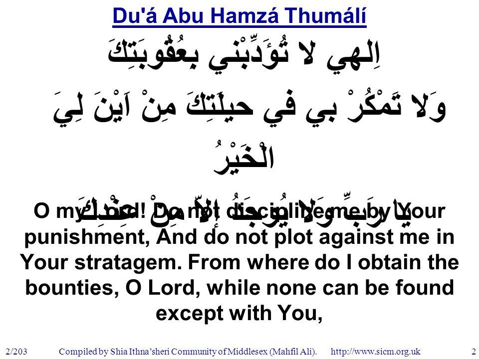 Du á Abu Hamzá Thumálí 2/203 2 Compiled by Shia Ithna'sheri Community of Middlesex (Mahfil Ali).