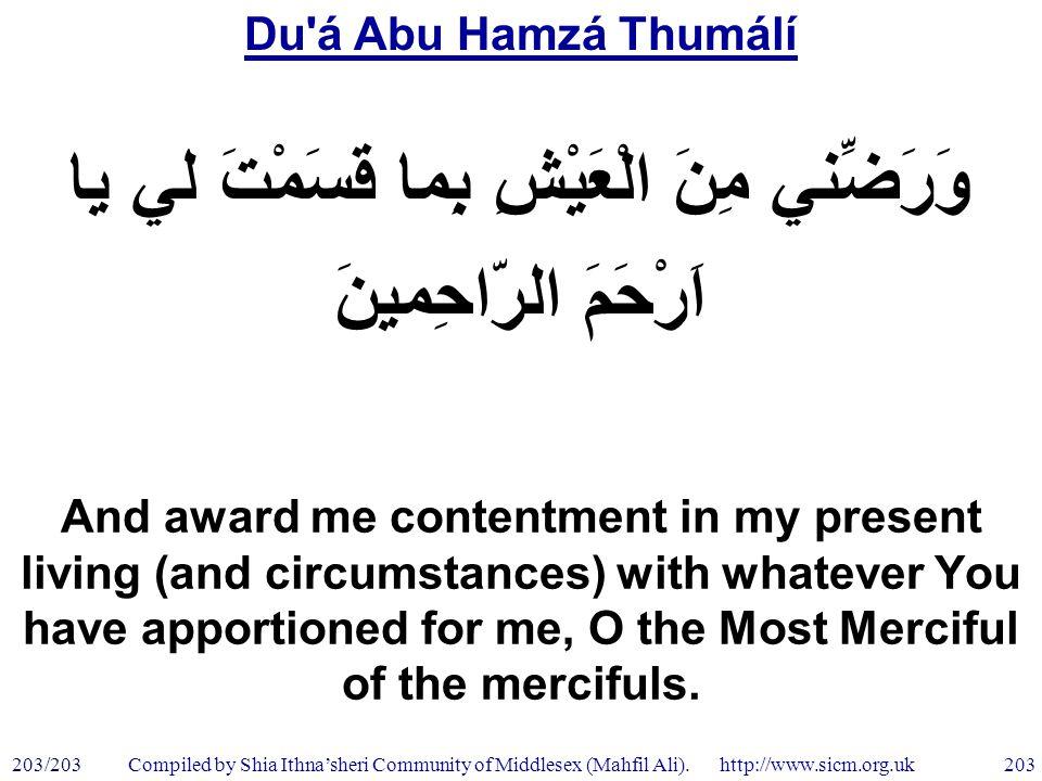 Du á Abu Hamzá Thumálí 203/203 203 Compiled by Shia Ithna'sheri Community of Middlesex (Mahfil Ali).
