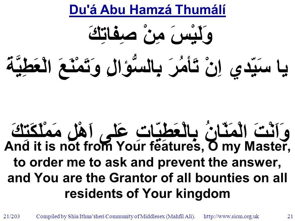 Du á Abu Hamzá Thumálí 21/203 21 Compiled by Shia Ithna'sheri Community of Middlesex (Mahfil Ali).