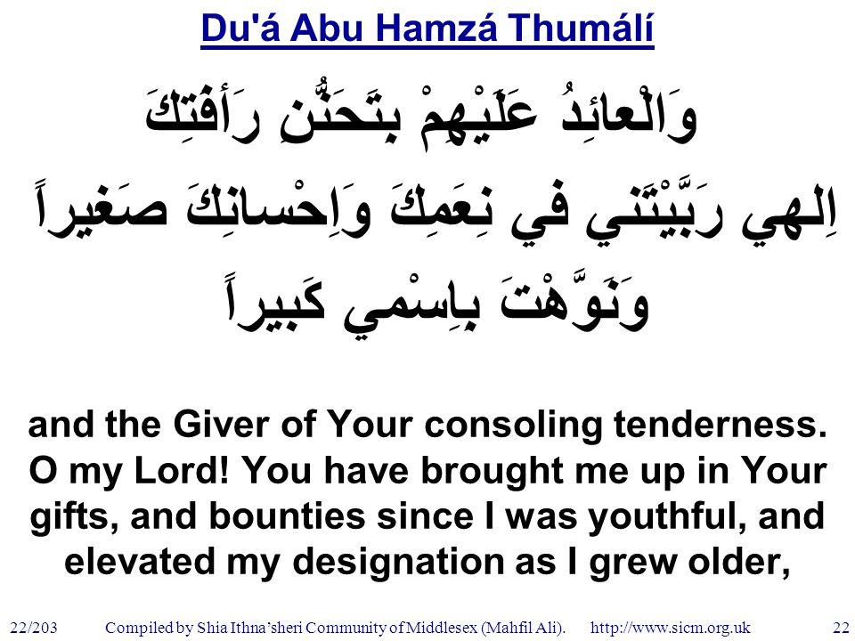 Du á Abu Hamzá Thumálí 22/203 22 Compiled by Shia Ithna'sheri Community of Middlesex (Mahfil Ali).