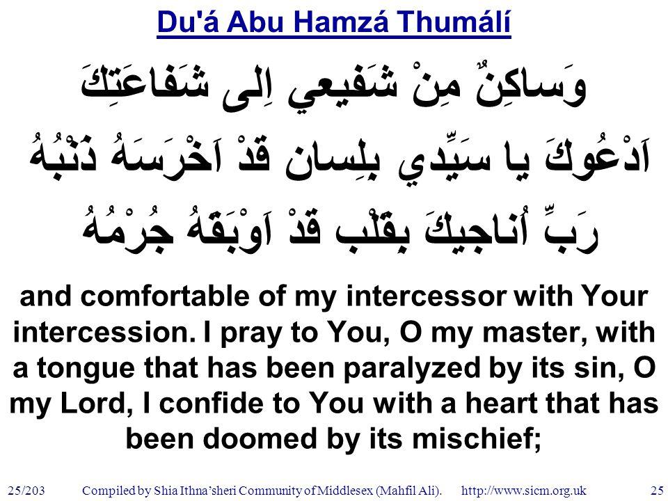 Du á Abu Hamzá Thumálí 25/203 25 Compiled by Shia Ithna'sheri Community of Middlesex (Mahfil Ali).